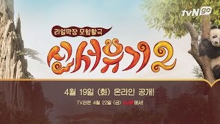 New Journey to the West 2 [티저] 더 강력해진