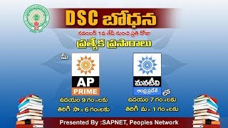 SAPNET | APSSDC | CCE | DSC - 2018 | SGT | Mana Tv Live  Future of Learning | Govt Of Andhra Prades