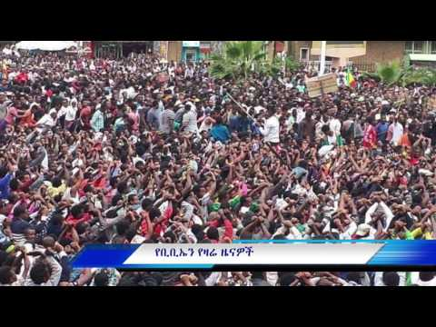 Ethiopia: BBN Daily News April 19, 2017