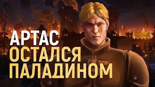 Фильм «Артас Остался Паладином» [Финал - Warcraft]