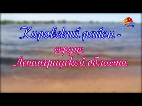 Кировский район - сердце Ленинградской области.