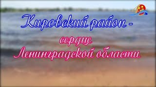кировский район - сердце Ленинградской области