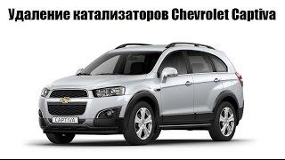 Ремонт і заміна каталізаторів Chevrolet Captiva на полум'ягасники