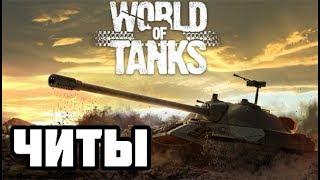 Читы на World of Tanks