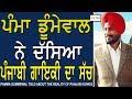 Chajj Da Vichar 630_Pamma Dummewal Told About The Reality Of Punjabi Songs
