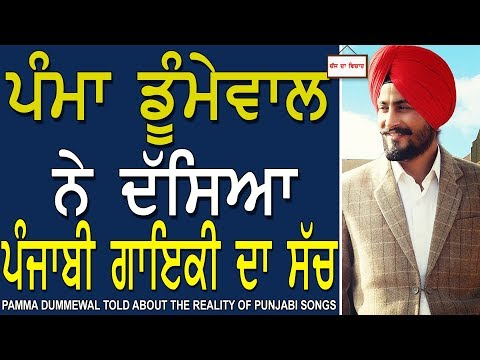 Chajj Da Vichar 630_Pamma Dummewal Told About The Reality Of Punjabi Songs