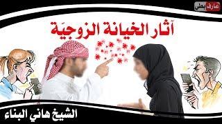 آثار الخيانة الزوجيّة - الشيخ هاني البناء
