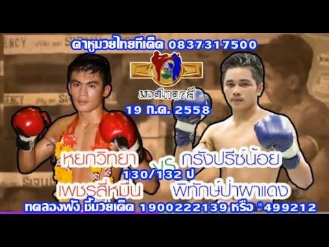 ทัศนะวิจารณ์ศึกมวยไทย 7 สีวันอาทิตย์ที่ 19 กรกฎาคม   2558 จากเวทีมวยช่อง 7 สี เวลา 12.45 น.