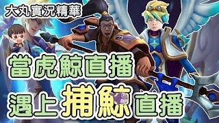 【Winds】超級心結!當虎鯨直播和「捕鯨直播」變成了隊友?!