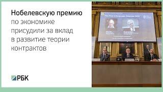 видео нобелевская премия по экономике