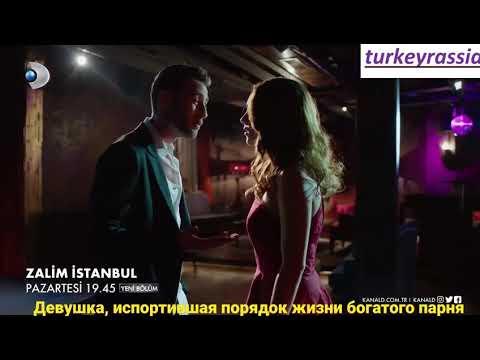 Жестокий Стамбул 4 серия 2 фрагмент РУССКИЕ СУБТИТРЫ