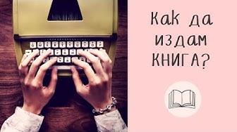Как да издам книга в България?