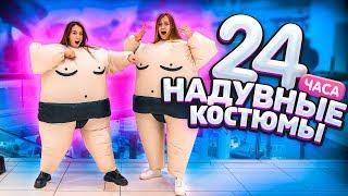 ПОЗОРИМСЯ С ВАСИЛИСОЙ // 24 ЧАСА В НАДУВНЫХ КОСТЮМАХ
