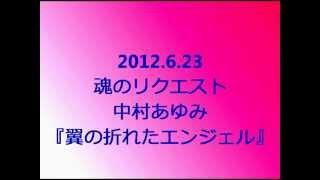 昨日(2012.6.23)魂リクです!! 福山雅治様の歌声が優しく心に響きまし...