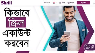 How to Create a Skrill Account & 100% Verification | Beginner Guide Step by Step | Bangla Tutorial ✔