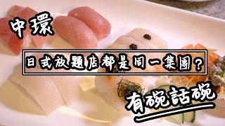 【有碗話碗】元祖日式放題店, 大XX / XX屋都係同一個老細?  香港必吃美食