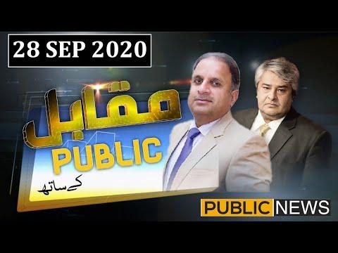 Muqabil Public Kay Sath - Monday 28th September 2020