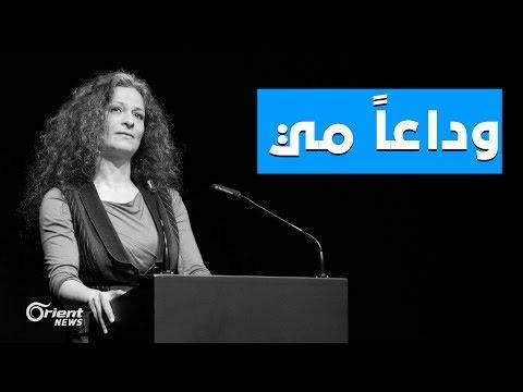 الموت يغيب الفنانة مي سكاف  - نشر قبل 1 ساعة