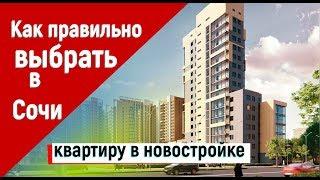 как ВЫБРАТЬ БЕЗ ПОСЛЕДСТВИЙ квартиру в НОВОСТРОЙКЕ в Сочи.Сочи недвижимость