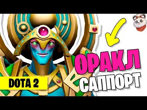 видео: dota 2 — Как играть за oracle