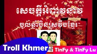 ★ Troll Khmer Tinfy - សេចក្តីអំពាវនាវ ចូលឆ្នាំចិនស្រវឹងខ្មែរ Tenfy Lu