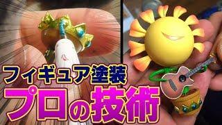 【フィギュア塗装】プロって凄い!ワンピース、ドラゴンボールの彩色師が解説!