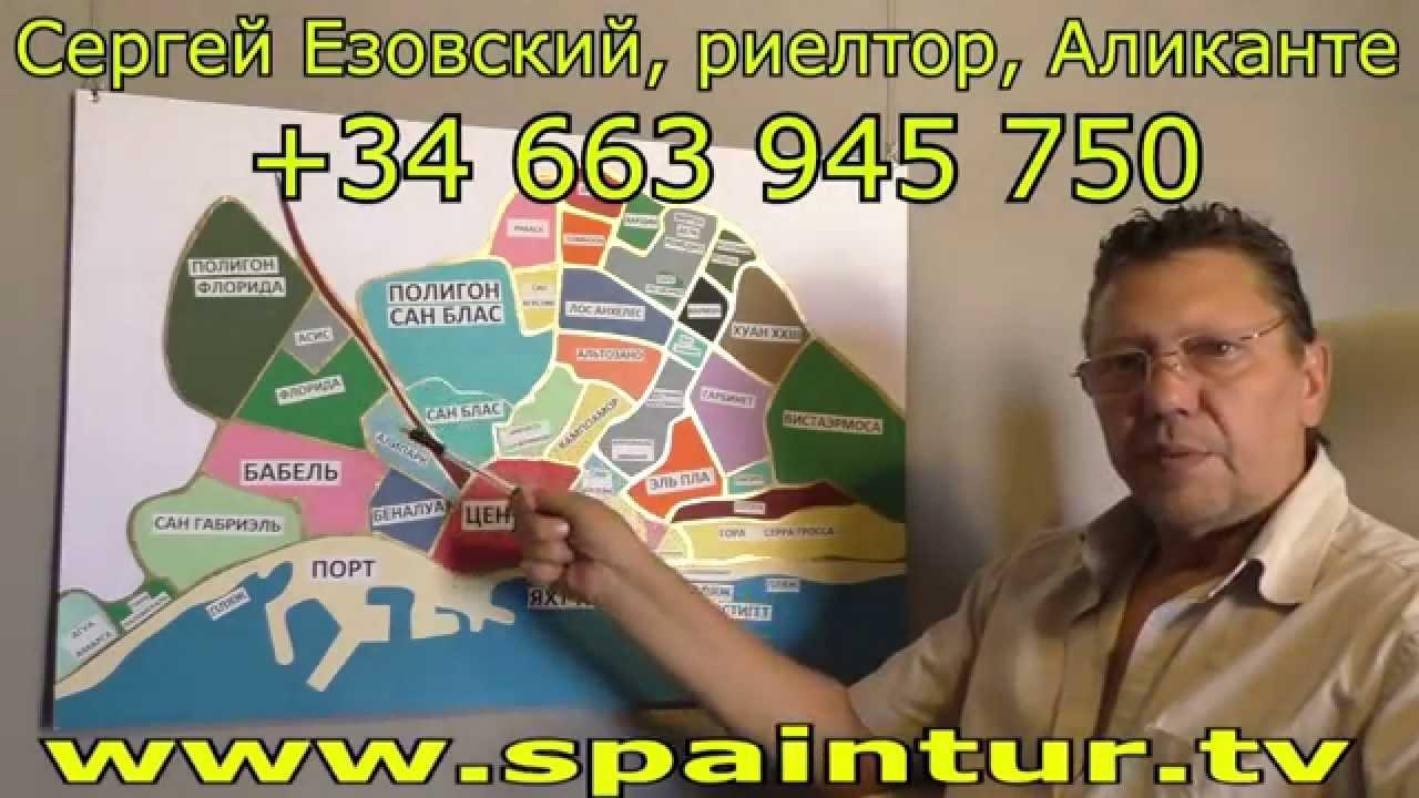 Сергей езовский аликанте spaintur