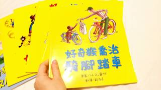 Book Review: 喬治系列 Curious George Collection