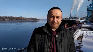Рыбалка в Каменском. Новости о Калоше. 09.02.2020