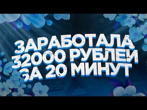 Секретная стратегия на бинарные опционы   Бинарные опционы в России   трейдер   трейдинг