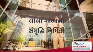 (Gujarati) ICICI Prudential Mutual Fund's BHARAT 22 ETF