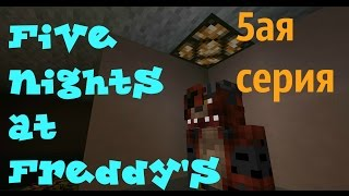 "Minecraft сериал ""Five nights at Freddy"