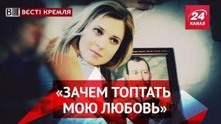 Вєсті Кремля. Справжня любов Поклонської