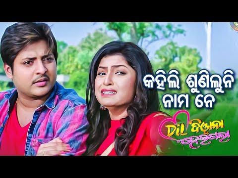 Best Movie Scene - Kahili Suniluni Naama...