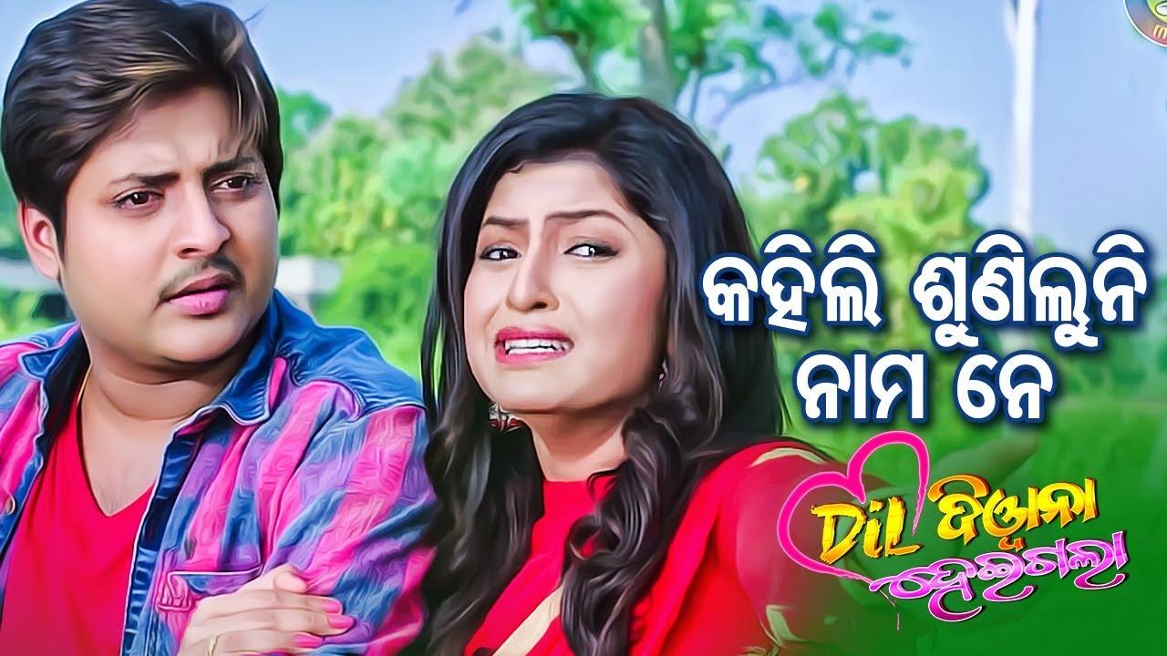 Download Best Movie Scene - Kahili Suniluni Naama Ne | Movie - Dil Diwana Heigala | Babusan & Sheetal