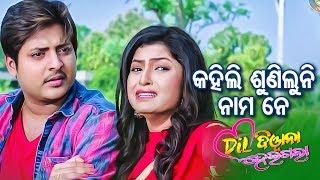 Best Movie Scene - Kahili Suniluni Naama Ne | Movie - Dil Diwana Heigala | Babusan & Sheetal