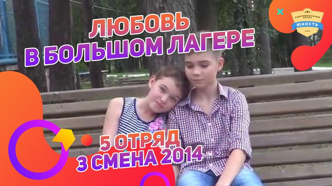 Видео про секс в детском лагере