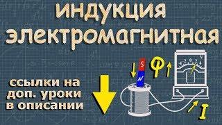ЭЛЕКТРОМАГНИТНАЯ ИНДУКЦИЯ физика 9 класс видеоурок