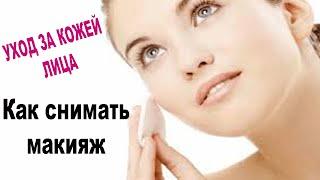 видео Средства для снятия макияжа для жирной кожи (демакияж)