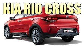 видео KIA Rio от 669 900 руб.!