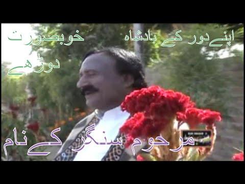 Mahiya Wey singer Shafi Watta Khelvi mianwali new saraiki Punjabi song 2019