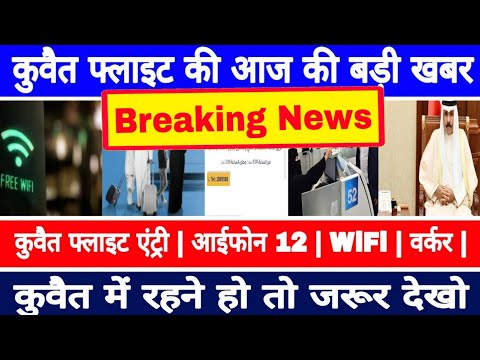 kuwait today flight entry breaking news | kuwait today | kuwait today news | kuwait news hindi