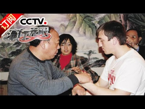 流行无限- 心意拳术大师 梁晓峰 | CCTV-4