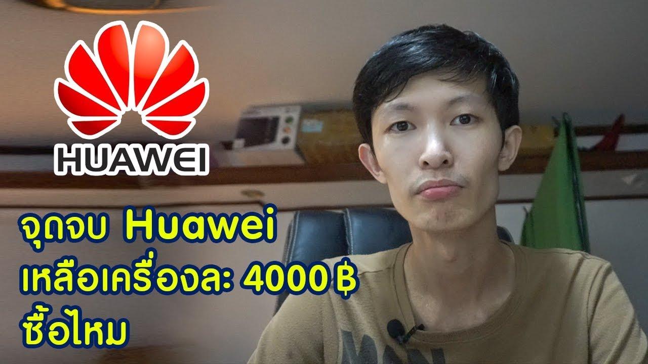 Huawei มรสุมหนัก ราคาตก เตรียมปลดพนักงาน