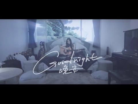 晚安 Goodnight - 王艷薇 Evangeline|Official MV (網路劇【紅色氣球】片尾曲)