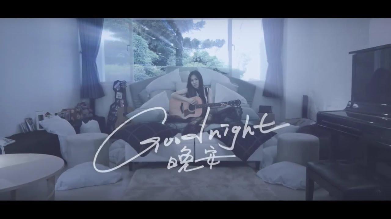 晚安 Goodnight - 王艷薇 Evangeline|Official MV (紅色氣球片尾曲)