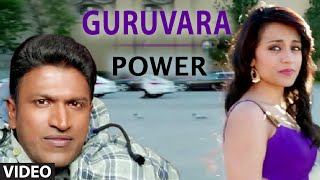 Guruvara Video Song | Power | Puneeth Rajkumar, Trisha Krishnan