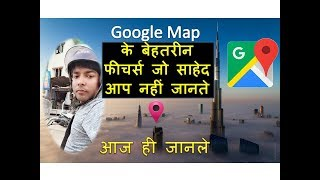 Google Map Special features you need to know |Track Mobile Location,Offline Map