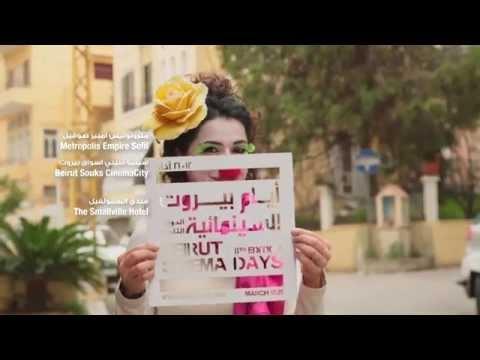 الإعلان الترويجي لأيام بيروت السينمائية - الدورة الثامنة | TVC Beirut Cinema Days - 8th Edition