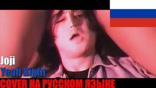 JOJI  - YEAH RIGHT НА РУССКОМ (COVER by SICKxSIDE)